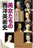 美女たちの西洋美術史 (光文社知恵の森文庫)