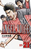 ANGEL VOICE 21