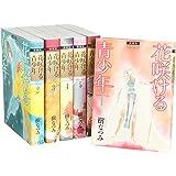 花咲ける青少年  愛蔵版 コミック 全6巻 完結セット (花とゆめCOMICSスペシャル)
