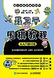 聂卫平围棋教程(从入门到15级) (聂卫平围棋道场系列)