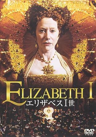 Amazon   エリザベス1世 [DVD] -...