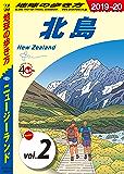 地球の歩き方 C10 ニュージーランド 2019-2020 【分冊】 2 北島 ニュージーランド分冊版