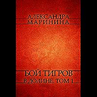 Boj tigrov v doline. Tom 1: Russian Language