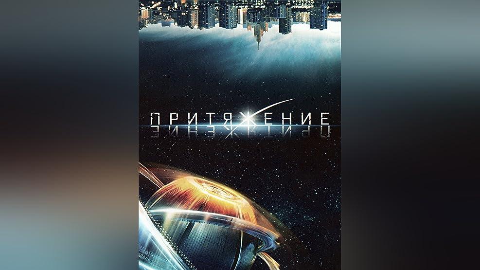 Gravity (2017) (Russian Audio)