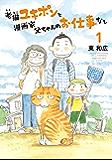 老猫ユキポンと漫画家父ちゃんのお仕事なし(1) (コミックDAYSコミックス)