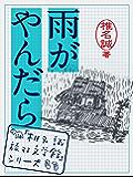 雨がやんだら 「椎名誠 旅する文学館」シリーズ