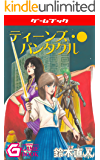 ティーンズ・パンタクル (幻想迷宮ゲームブック)