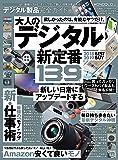 【完全ガイドシリーズ227】デジタル製品完全ガイド (100%ムックシリーズ)