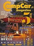 キャンプカーマガジン vol.72 2019年 02 月号 [雑誌]: ジムニープラス 増刊