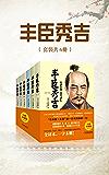 丰臣秀吉(套装全6册)