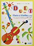 フルートとヴァイオリンのためのデュエット曲集 〈ラテン編〉 (結婚式・パーティーで使える)