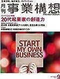 月刊事業構想 2017年9月号 [雑誌] (20代起業家の構想力)