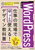[改訂版]WordPress 仕事の現場でサッと使える!  デザイン教科書[WordPress 5.x対応版] (Webデザイナー養成講座)