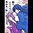 姫のためなら死ねる (2) (バンブーコミックス WINセレクション)