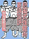 肥田式強健術  要諦図説: 簡易練修法16