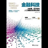 金融科技:大数据、区块链和人工智能的应用与未来(一场新的技术革命正在最古老的金融行业全面展开!)