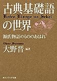 古典基礎語の世界 源氏物語もののあはれ (角川ソフィア文庫)