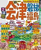 るるぶ会津 磐梯 福島'20 (るるぶ情報版(国内))