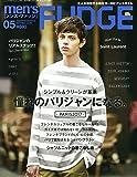 men's FUDGE 2017年 05 月号 (メンズファッジ)