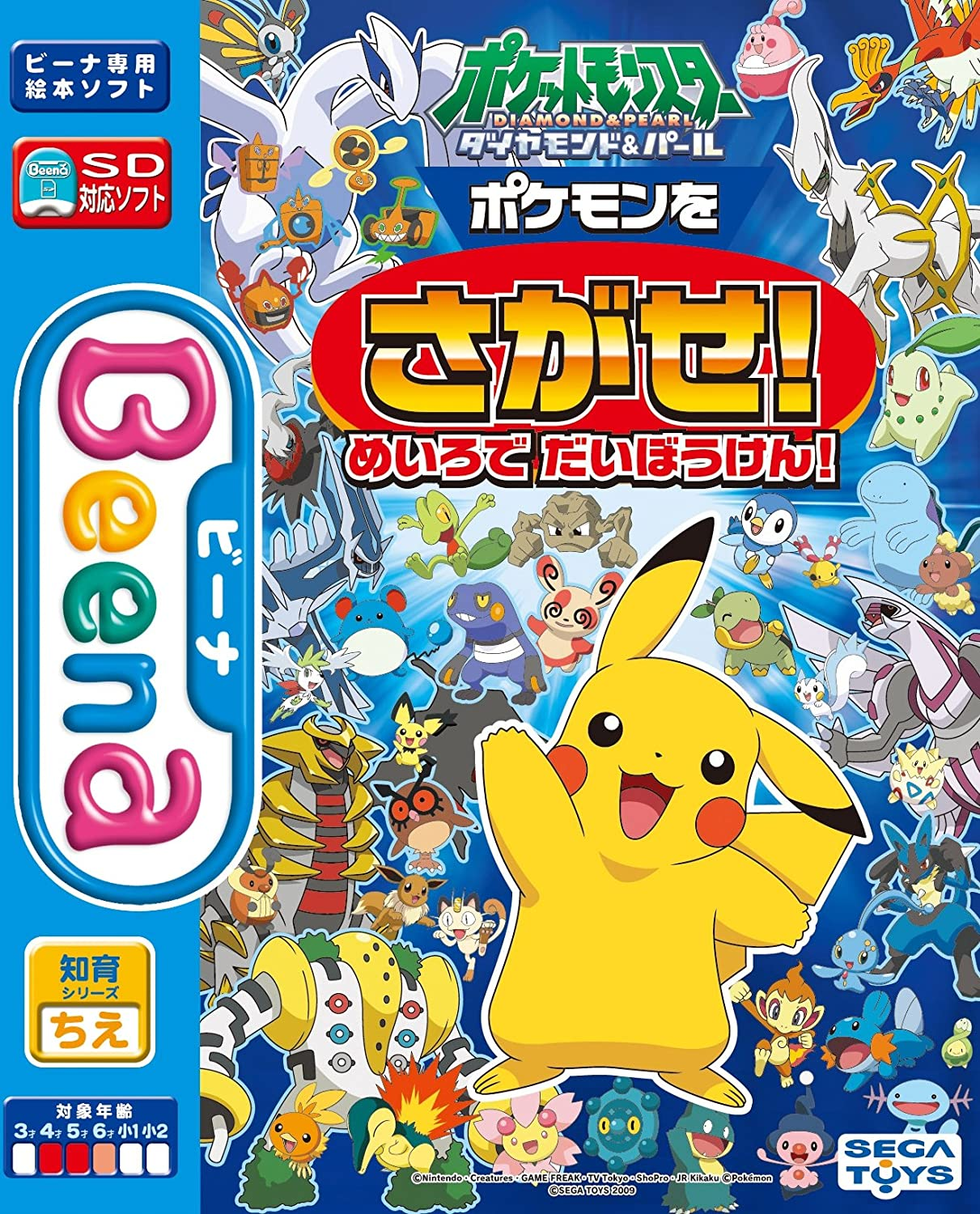 The Search for Beena dedicated software Pokemon DP Pokemon (japan import)