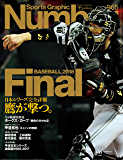 Number(ナンバー)965号[雑誌]