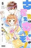 古屋先生は杏ちゃんのモノ 8 (りぼんマスコットコミックス)