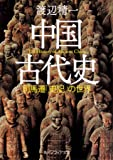 中国古代史 司馬遷「史記」の世界 (角川ソフィア文庫)