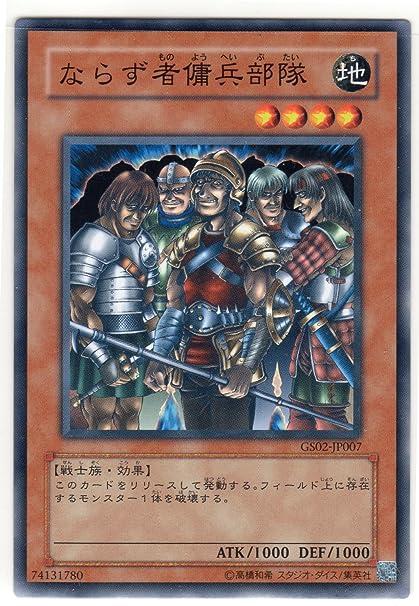 Cartas de Yu-Gi-Oh - Gold Series -] granuja tropas ...