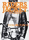 RIDERS JACKET STYLEBOOK (エイムック 3496)