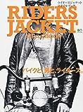 RIDERS JACKET STYLEBOOK (エイムック 3496)