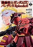 機動戦士ガンダムUC バンデシネ Episode:0(2) (角川コミックス・エース)