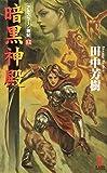 暗黒神殿 アルスラーン戦記12 (カッパ・ノベルス)