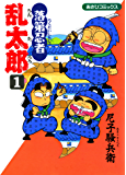 落第忍者乱太郎(1) (あさひコミックス)