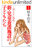 新・児童養護施設の子どもたち~消えない傷痕~ (1) (ストーリーな女たち)