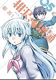 相沢さん増殖 5巻 (デジタル版ガンガンコミックスONLINE)