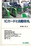 ICカードと自動改札 (交通ブックス)