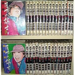 月下の棋士 全32巻完結(ビッグコミックス)
