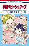 学園ベビーシッターズ 17 (花とゆめコミックス)