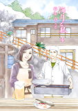 海月と私(4) (アフタヌーンコミックス)