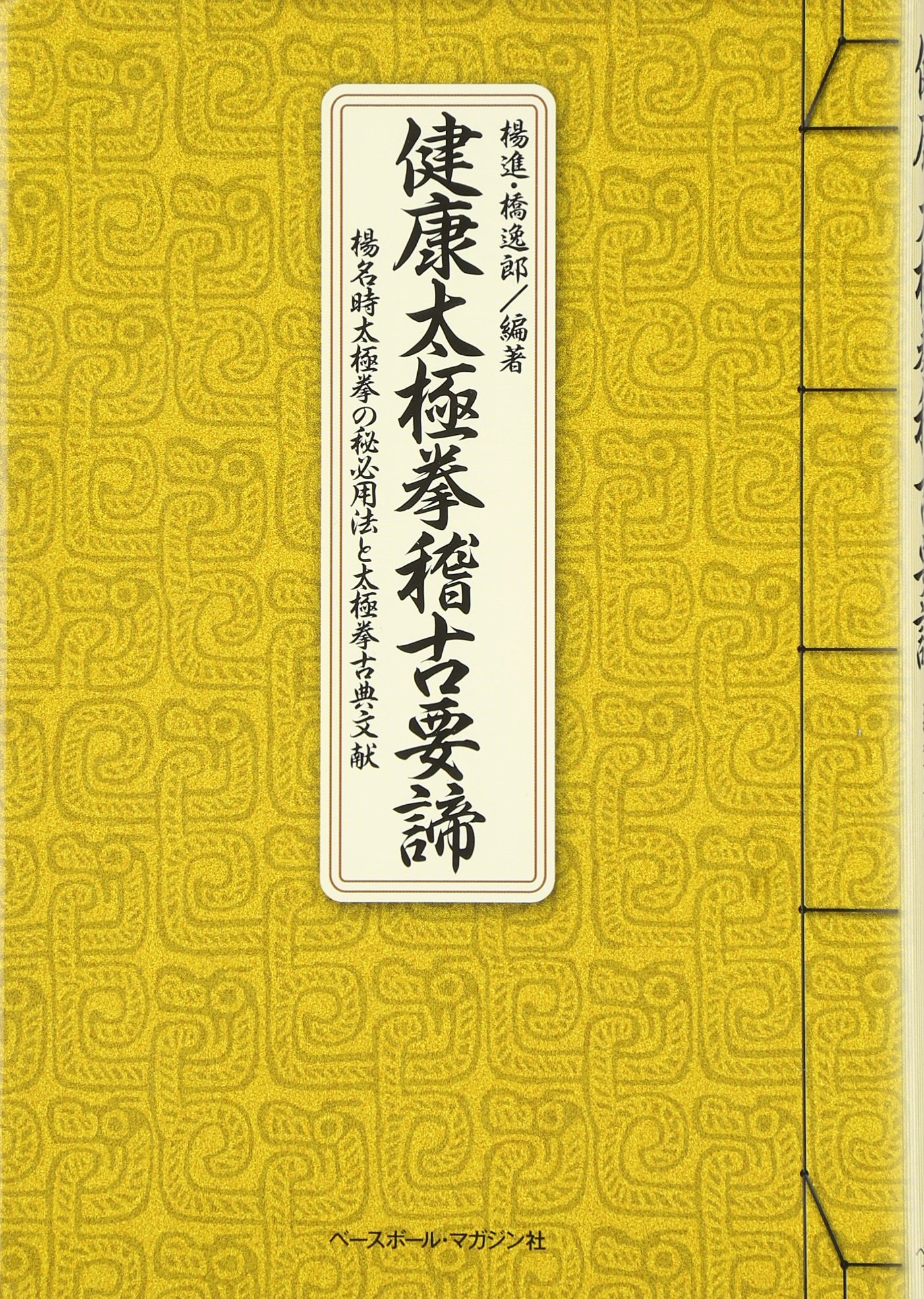 Download Kenkō taikyokuken keiko yōtei : Yō meiji taikyokuken no hitsuhi yōhō to taikyokuken koten bunken pdf