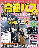 東京発! 高速バスガイド2018 (安い! 便利! 快適! 東京からのバス旅を楽しむバイブル)
