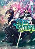 精霊幻想記 14.復讐の叙情詩 通常版 (HJ文庫)