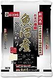 【精米】新潟県魚沼産 白米 コシヒカリ 2kg 平成29年産
