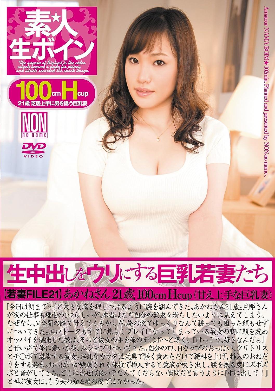 Nono japanese av model