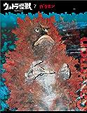 ウルトラ怪獣コレクション(7) (講談社シリーズMOOK)