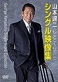 山本譲二 シングル映像集 (2000~2014) [DVD]