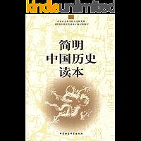 简明中国历史读本(中宣部推荐!)