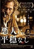 悪人に平穏なし(DVD)