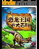 恐龙王国大百科 (彩书坊•珍藏版 9)