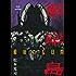 彼岸島 最後の47日間(2) (ヤングマガジンコミックス)